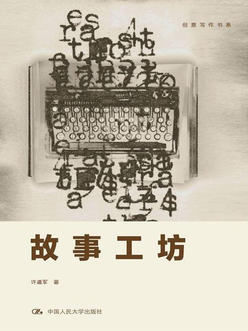 故事工坊(创意写作书系)