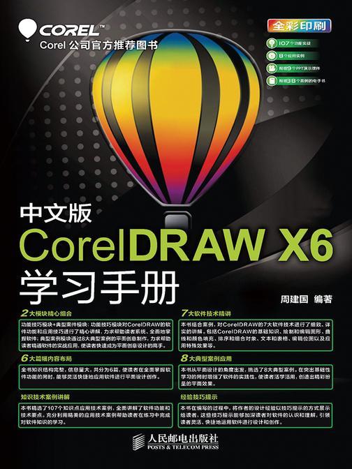中文版CorelDRAWX6学习手册