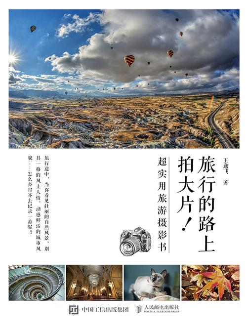旅行的路上拍大片!超实用旅游摄影书