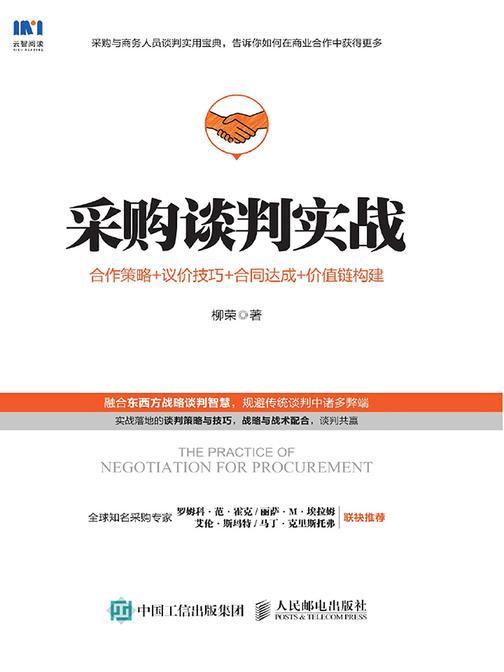 采购谈判实战:合作策略+议价技巧+合同达成+价值链构建