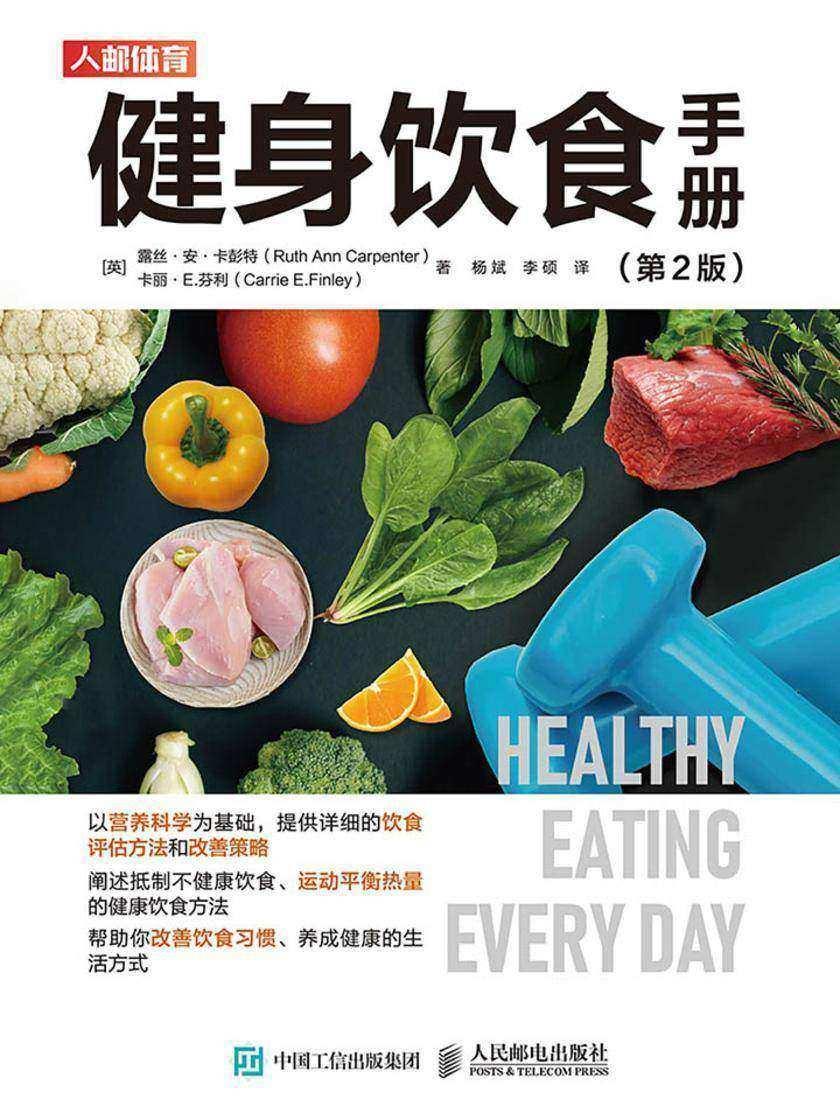 健身饮食手册(第2版)