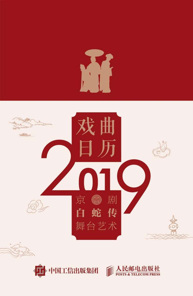 戏曲日历2019  白蛇传舞台艺术