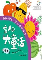 育儿大童话·植物(仅适用PC阅读)