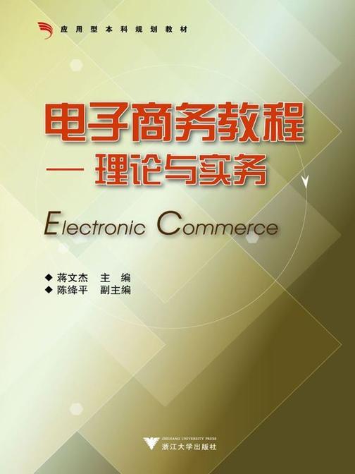 电子商务教程——理论与实务