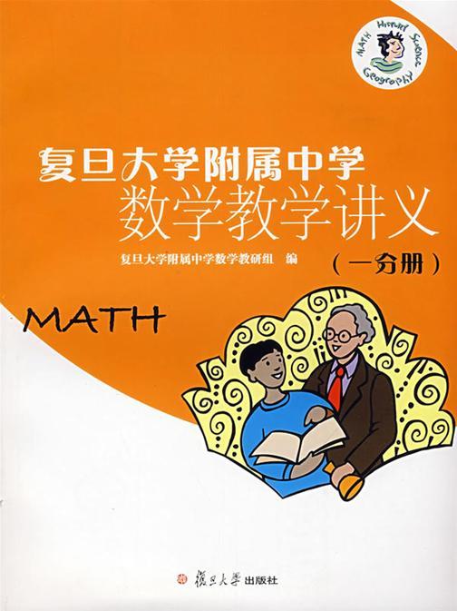 复旦大学附属中学数学教学讲义(一分册)