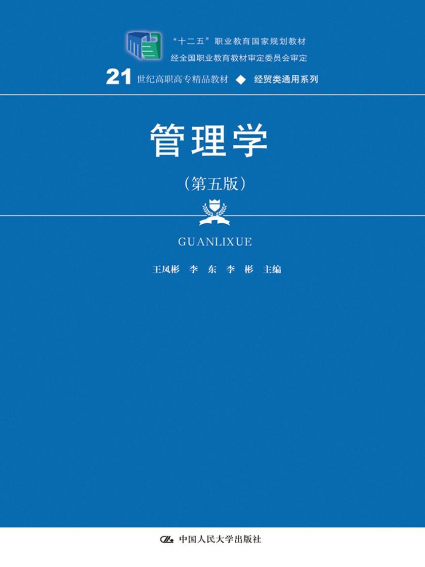管理学(第五版)(21世纪高职高专精品教材·经贸类通用系列)