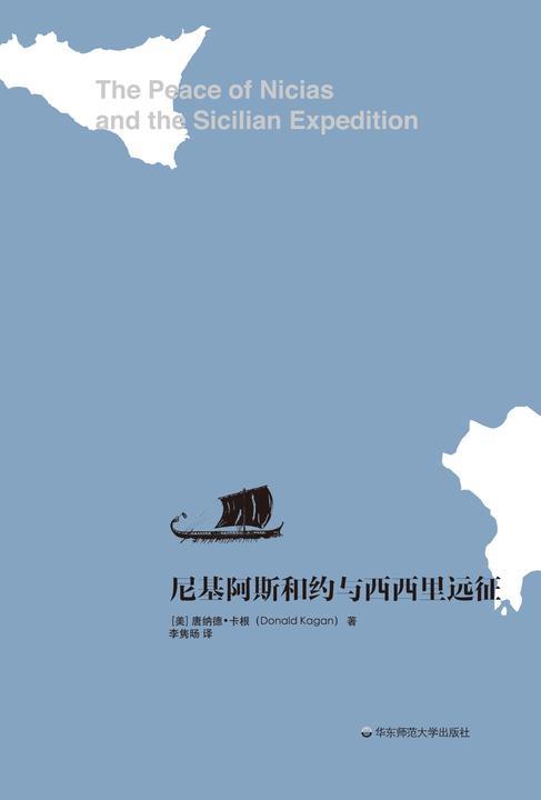 尼基阿斯和约与西西里远征