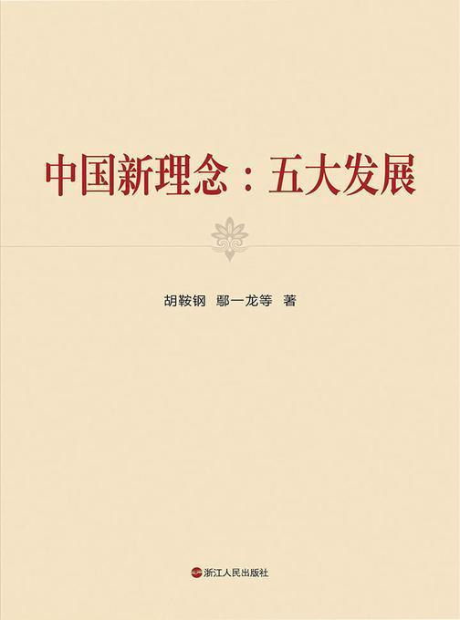 中国新理念:五大发展