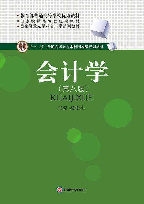会计学(第八版)