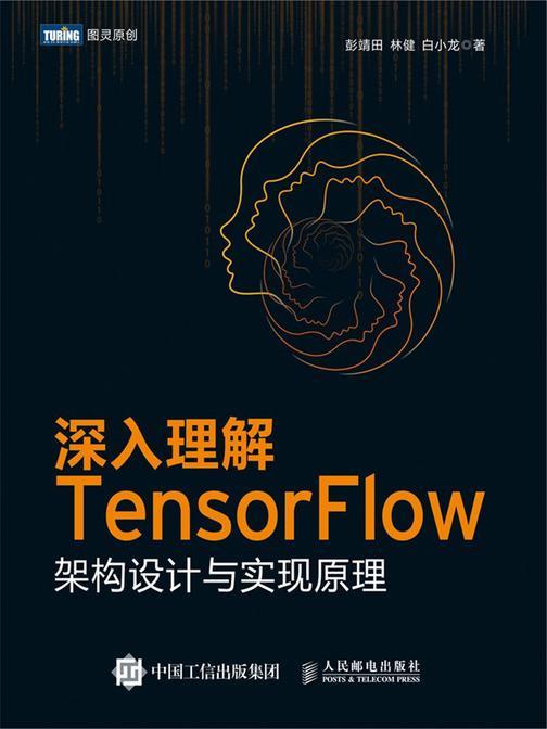 深入理解TensorFlow:架构设计与实现原理