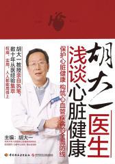 胡大一医生浅谈心脏健康(2016中国好书)