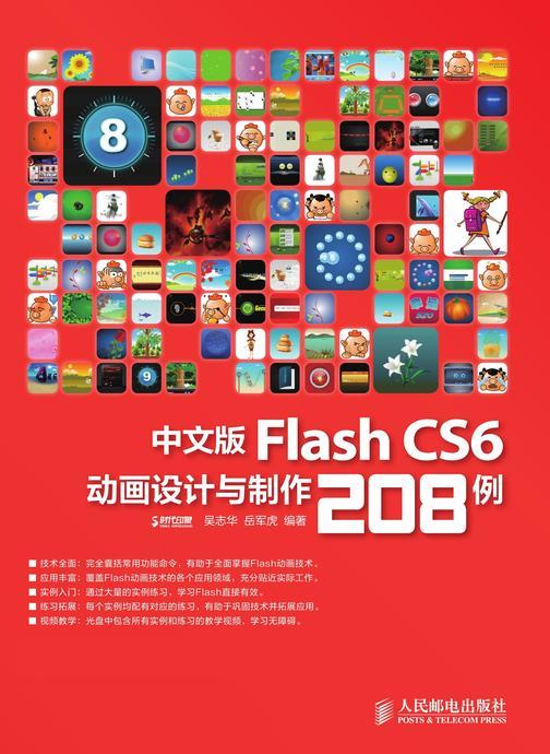 中文版FlashCS6动画设计与制作208例