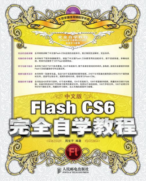 中文版FlashCS6完全自学教程