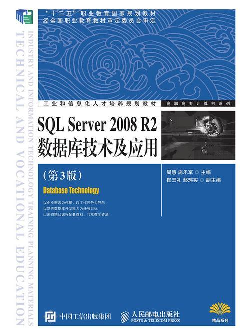 SQL Server 2008 R2数据库技术及应用(第3版)