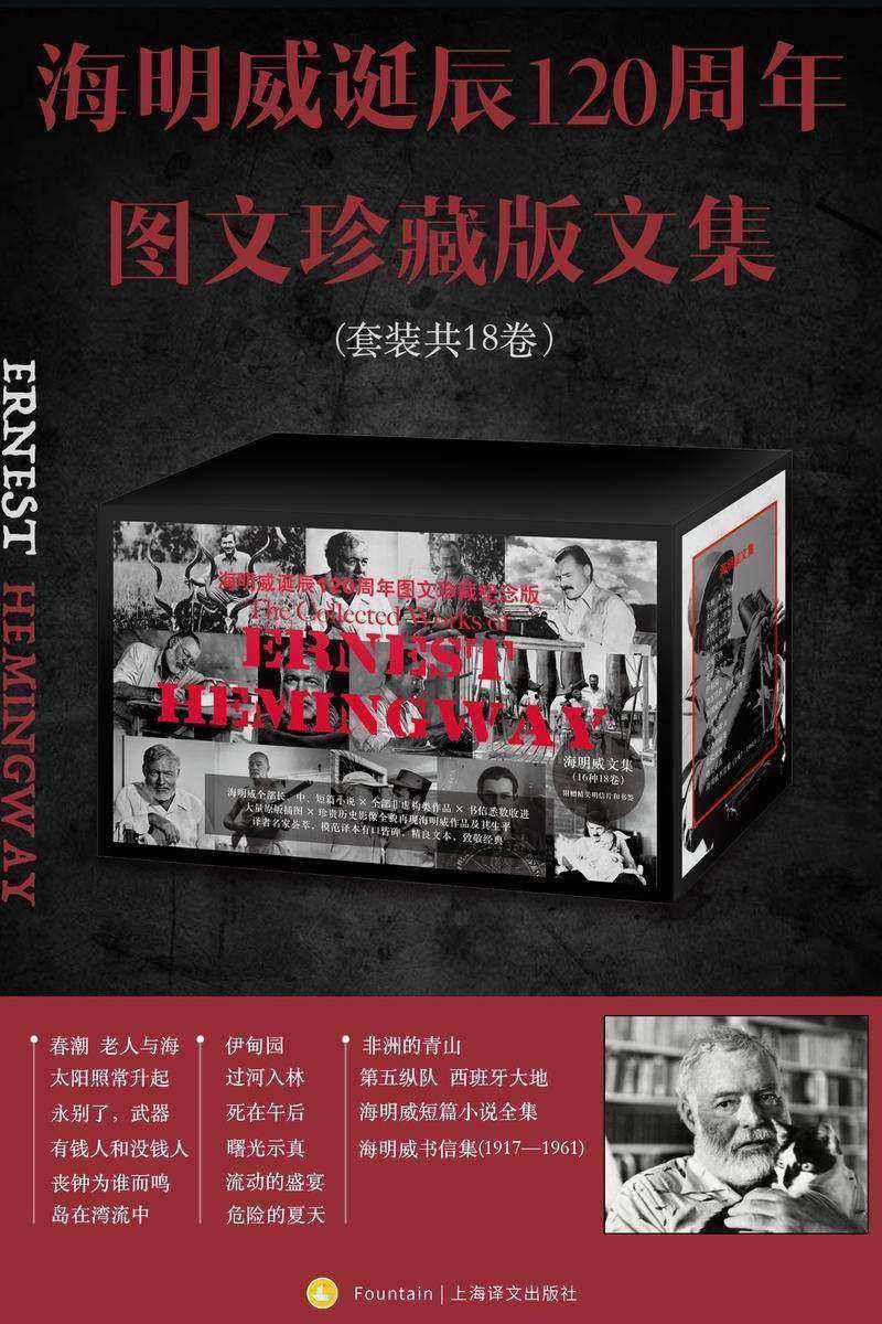 海明威诞辰120周年图文珍藏版文集(全18卷)