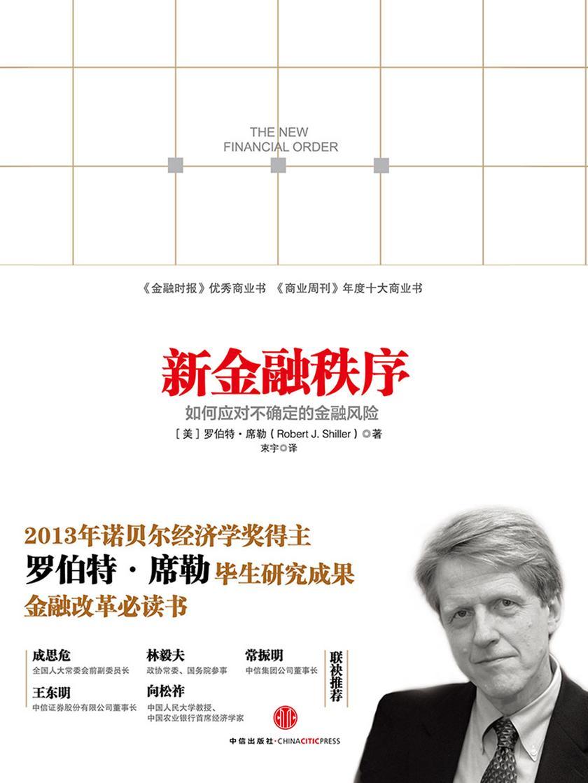 新金融秩序:如何应对不确定的金融风险(2013年诺贝尔经济学奖得主罗伯特?希勒著作)