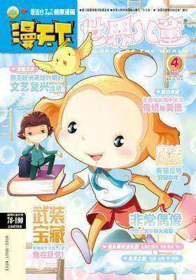 201304期漫天下(电子杂志)(仅适用PC阅读)