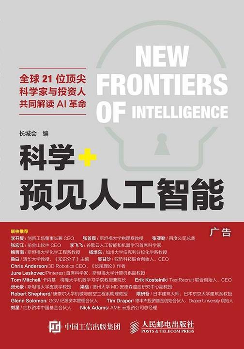 科学+预见人工智能