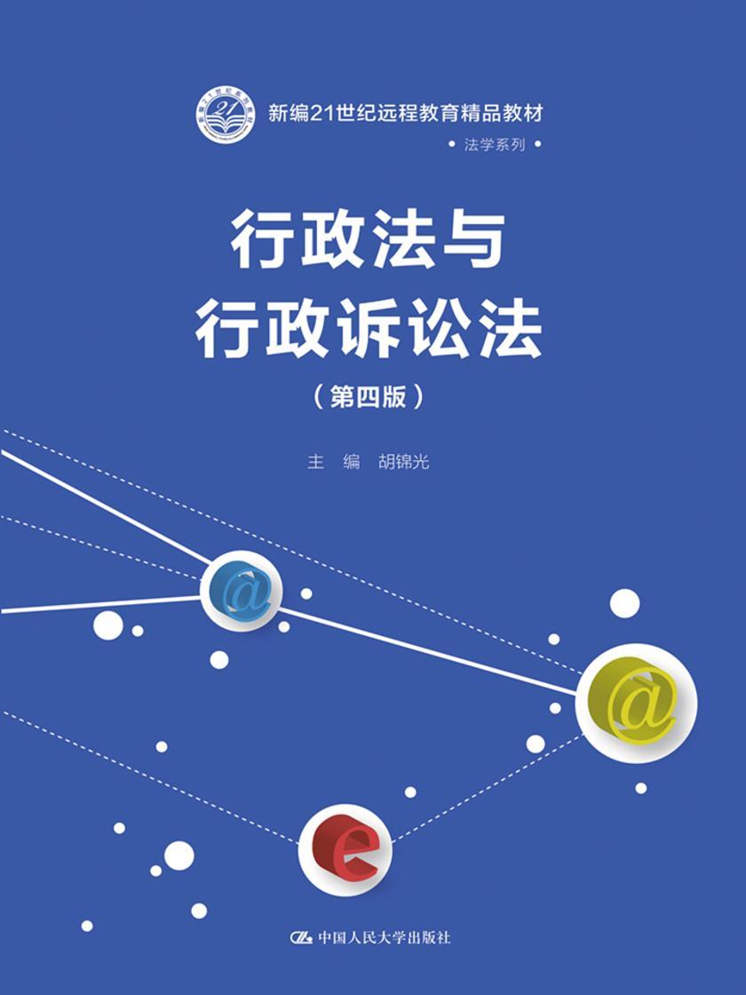 行政法与行政诉讼法(第四版)(新编21世纪远程教育精品教材·法学系列)