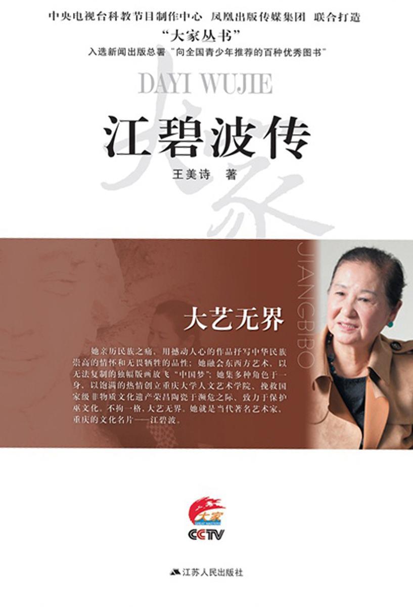 大艺无界——江碧波传