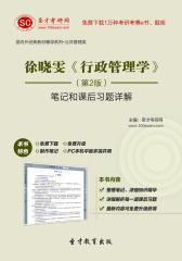 圣才学习网·徐晓雯《行政管理学》(第2版)笔记和课后习题详解(仅适用PC阅读)