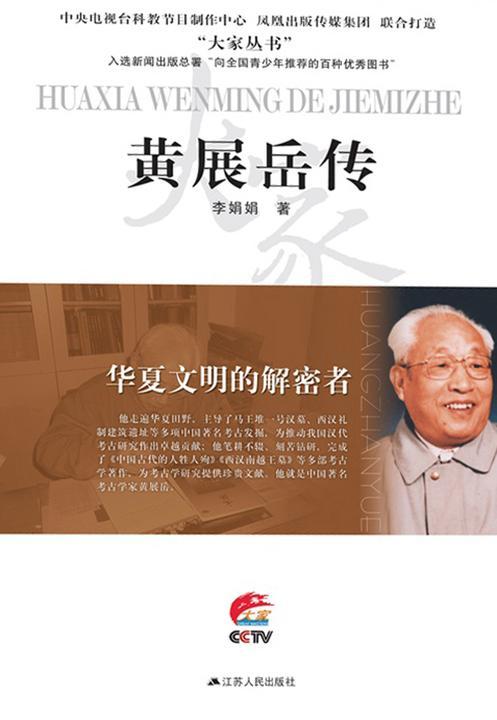 华夏文明的解密者——黄展岳传
