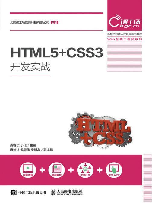 HTML5+CSS3开发实战
