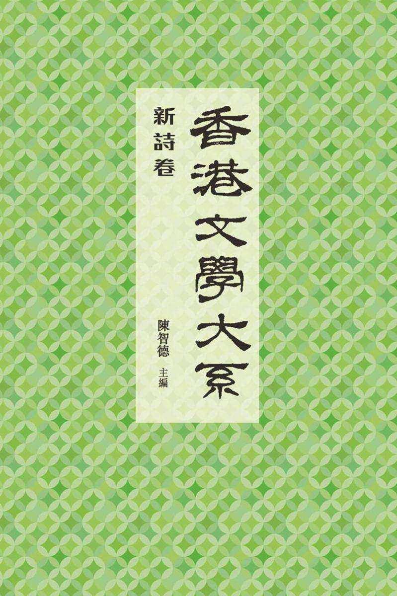 香港文學大系 1919-1949:新詩卷(仅适用PC阅读)