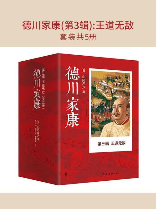 德川家康(第3辑):王道无敌(套装共5册)