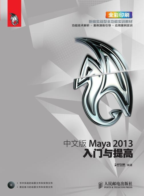 中文版Maya2013入门与提高