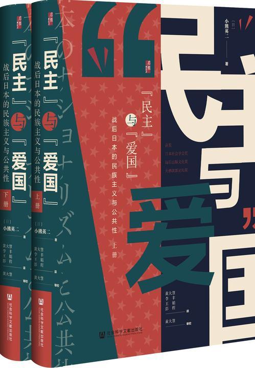 """""""民主""""与""""爱国"""";战后日本的民族主义与公共性(全2册)【一部描绘战后日本思想界的史诗之作 启微系列】 (阅读日本书系)"""