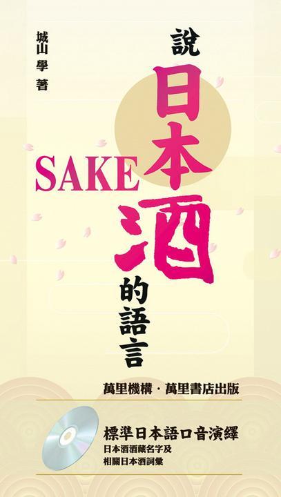 說日本酒的語言(无光盘数据)(仅适用PC阅读)