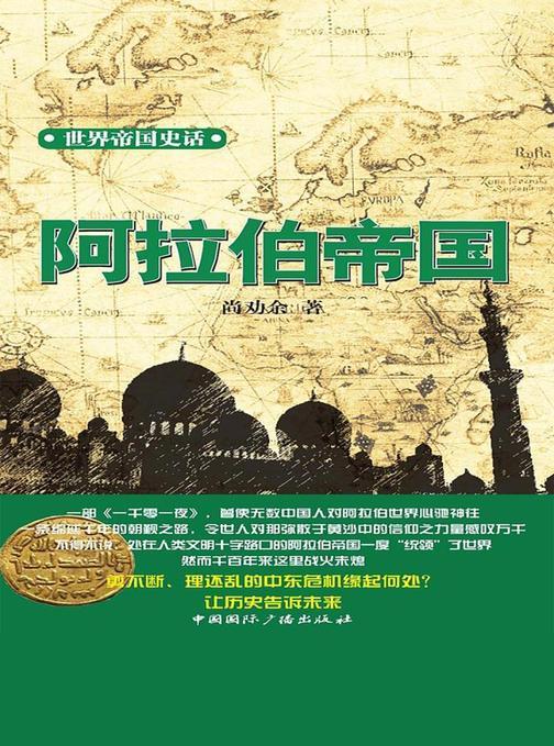 世界帝国史话阿拉伯帝国