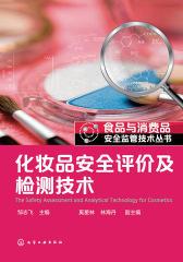 化妆品安全评价及检测技术