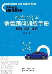 汽车4S店销售顾问训练手册:提问+口才+技巧