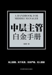 中层主管白金手册(试读本)(仅适用PC阅读)
