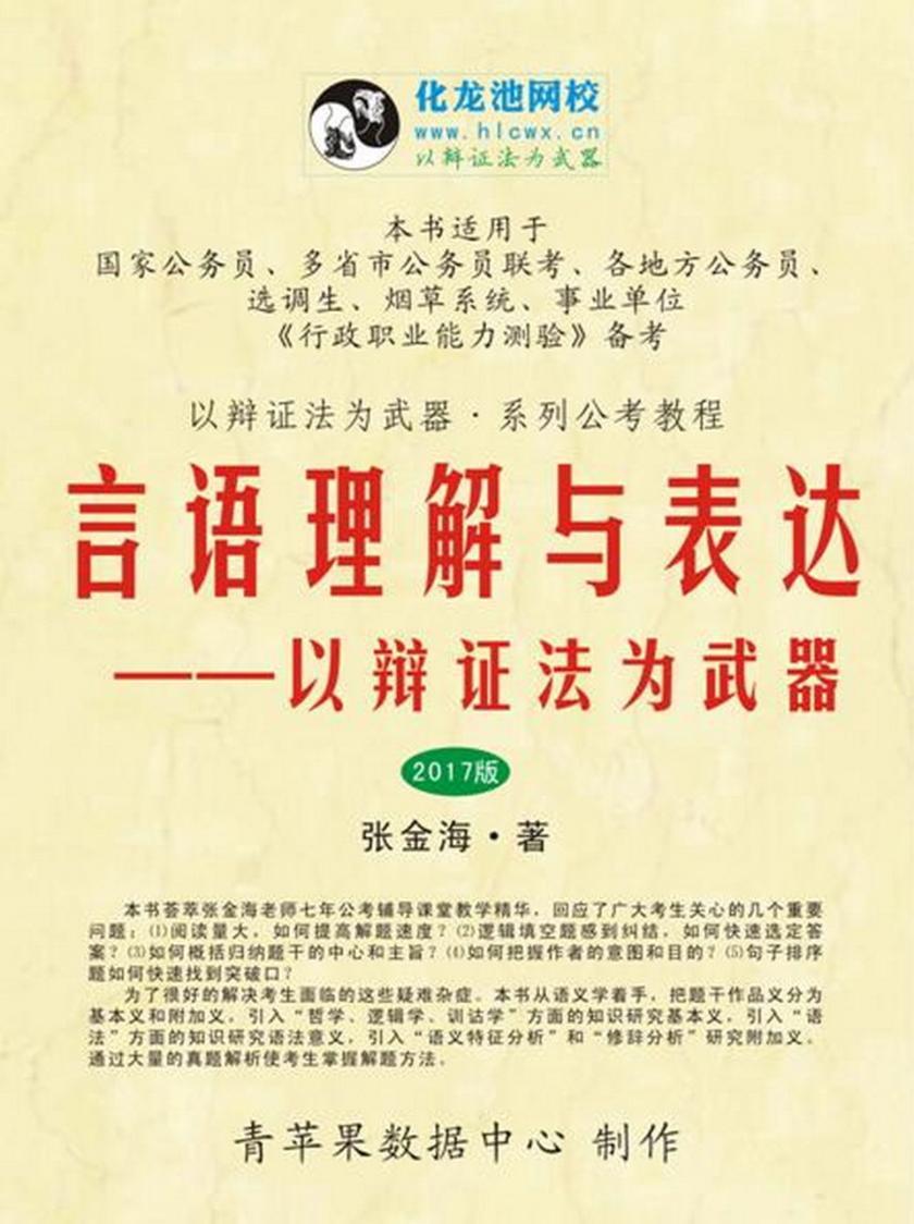 言语理解与表达——以辩证法为武器(2017版)(以辩证法为武器·系列公考教程)