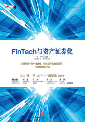 FinTech与资产证券化