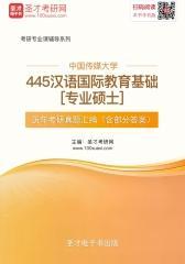 中国传媒大学445汉语国际教育基础[专业硕士]历年考研真题汇编(含部分答案)