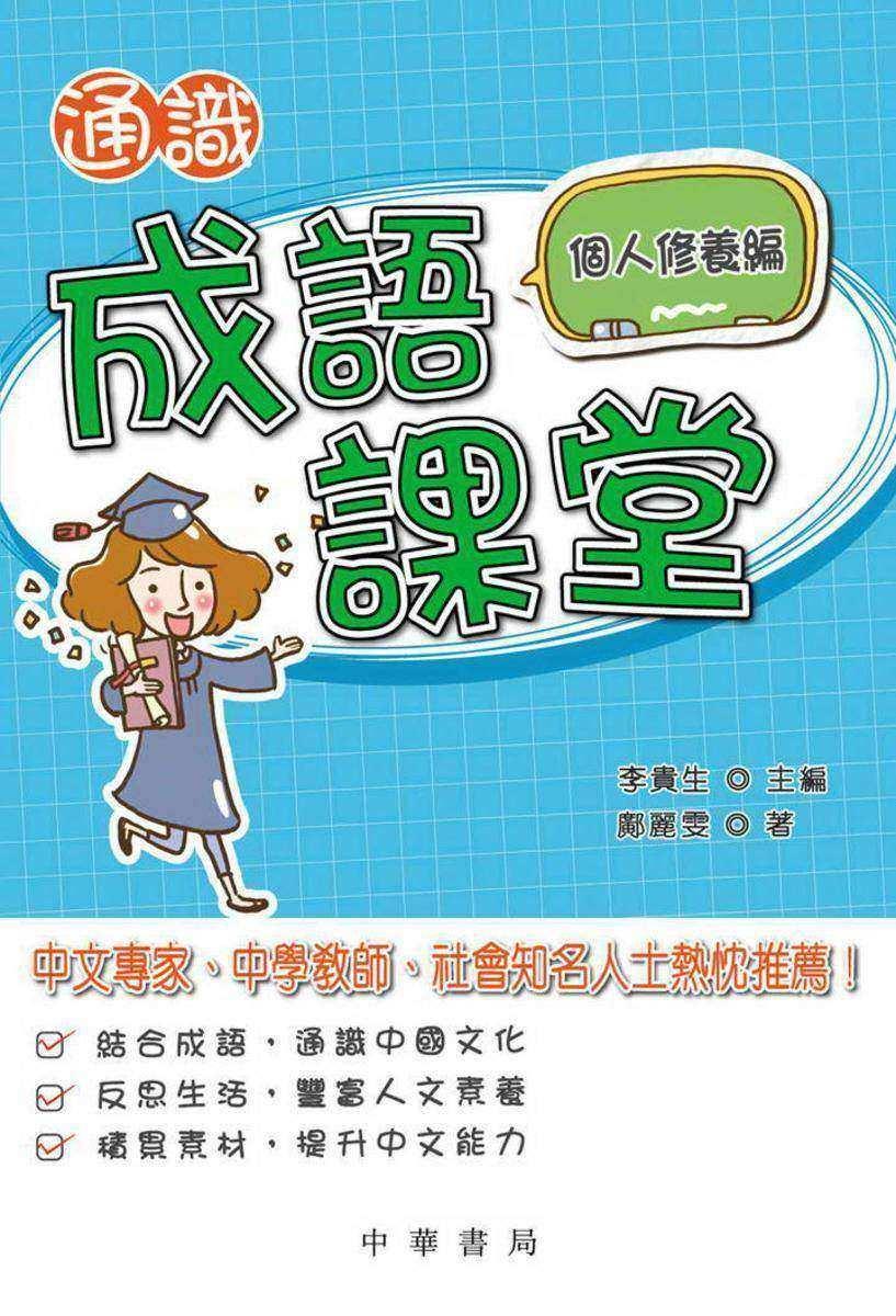 通識成語課堂:個人修養編(仅适用PC阅读)