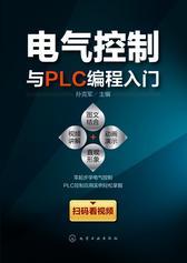 电气控制与PLC编程入门