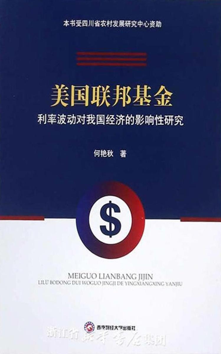 美国联邦基金利率波动对我国经济的影响性研究