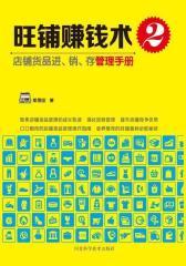 旺铺赚钱术2:店铺货品进、销、存管理手册(试读本)(仅适用PC阅读)