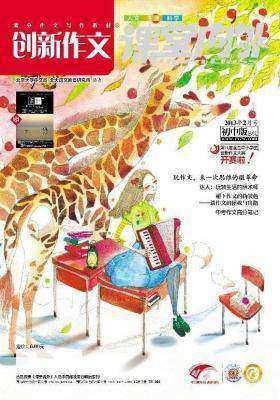 创新作文初中版201302(电子杂志)(仅适用PC阅读)