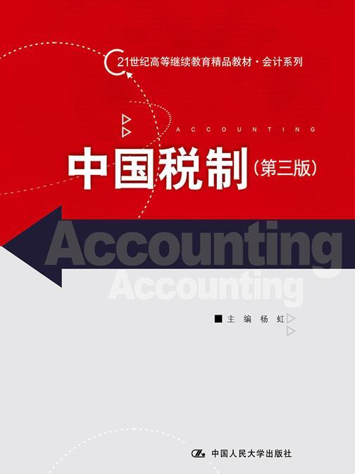 中国税制(第三版)(21世纪高等继续教育精品教材·会计系列)