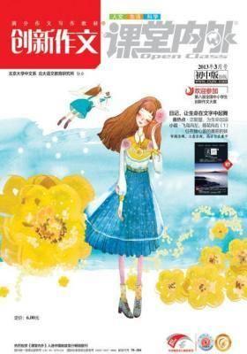 创新作文初中版201303(电子杂志)(仅适用PC阅读)