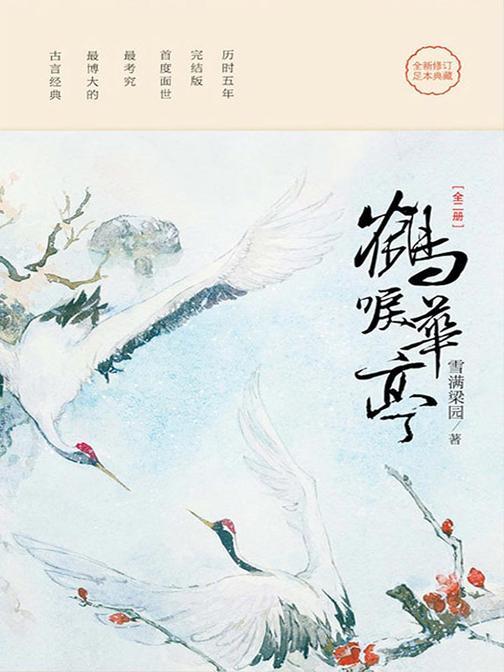 鹤唳华亭(同名电视剧,罗晋、金瀚、苗圃主演!)
