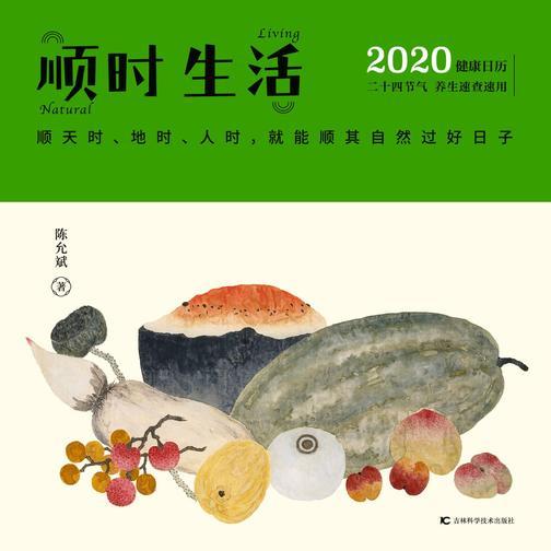 陈允斌健康日历 :顺时生活2020