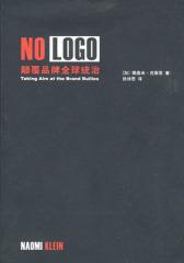 NO LOGO 颠覆品牌全球统治(试读本)