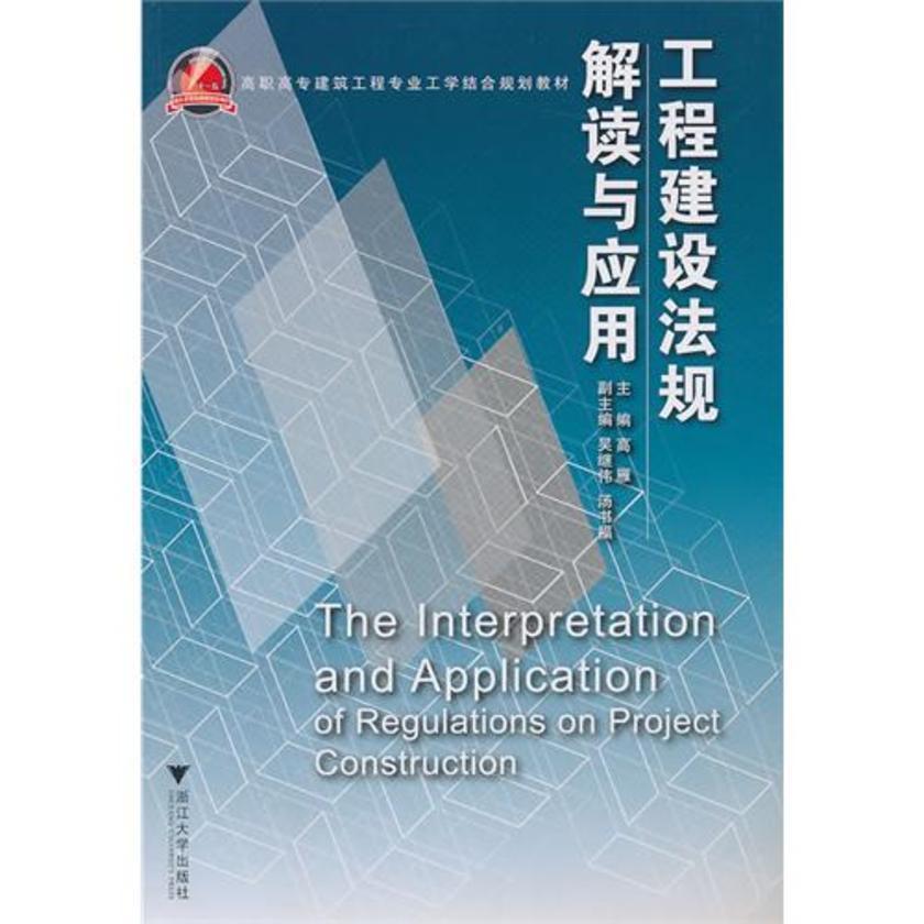 工程建设法规解读与应用